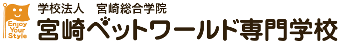宮崎ペットワールド専門学校