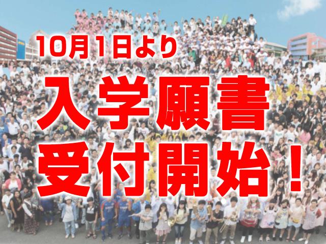 10月1日より入学願書受付開始!!