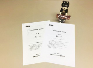 特別奨学生試験過去問題 配布中!!