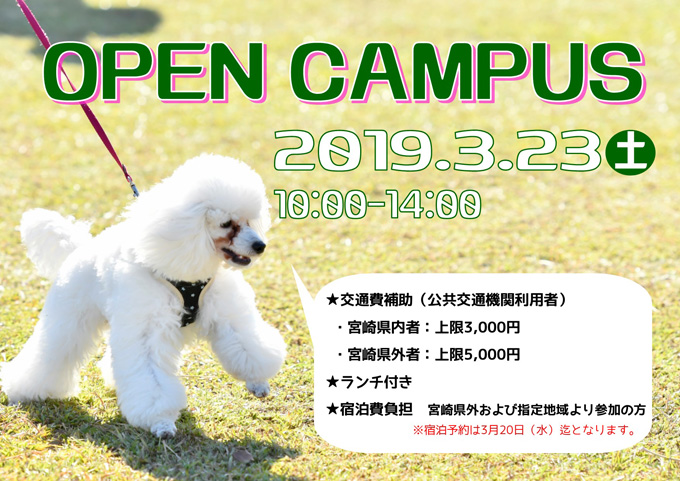 3月23日(土)オープンキャンパスのご案内
