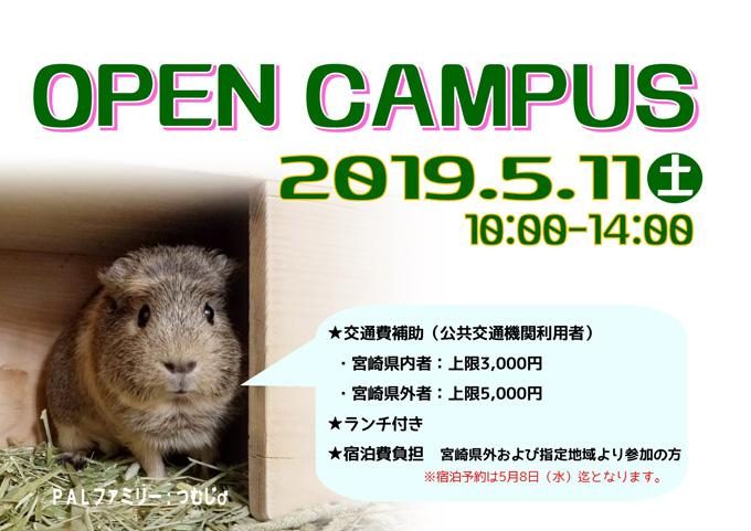 5月オープンキャンパスのご案内