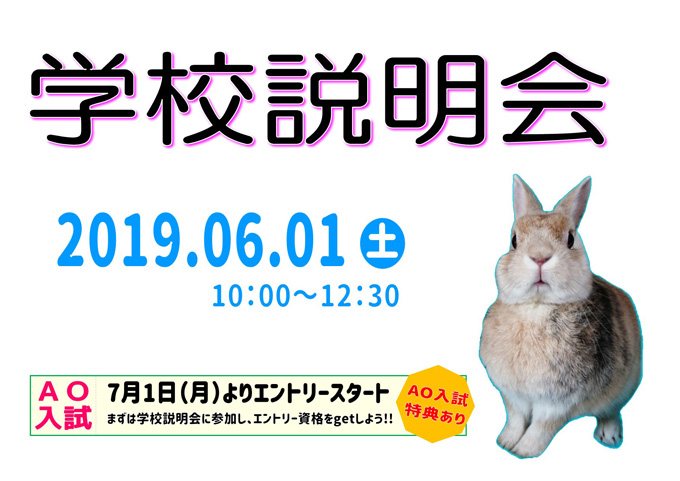 6月1日(土)学校説明会開催
