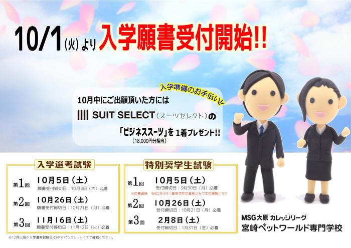 10月1日より入学願書の受付が始まりました