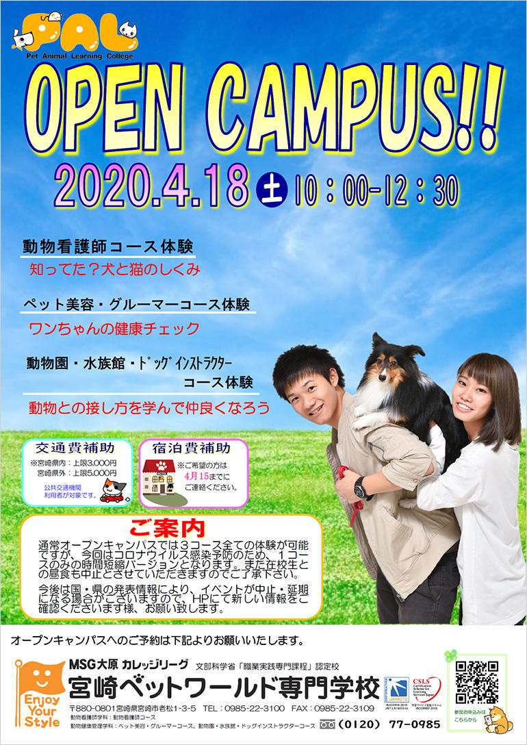 4/18(土)オープンキャンパス予約受付開始のご案内とお知らせ