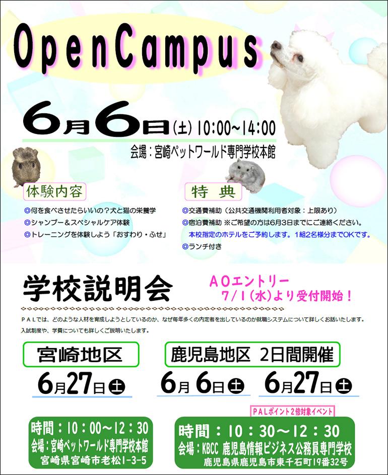 6月イベントご予約受付中!