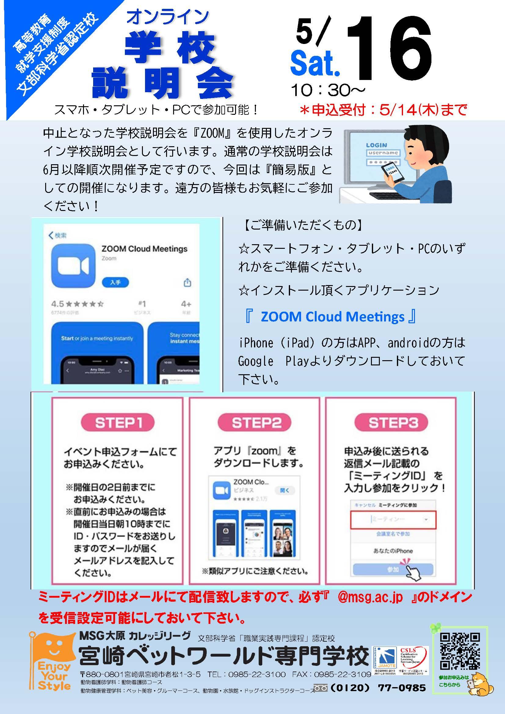 5/16(土)オンライン学校説明会開催のお知らせ