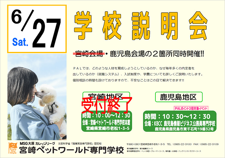 6月27日(土)学校説明会(宮崎会場)申込受付終了のお知らせ