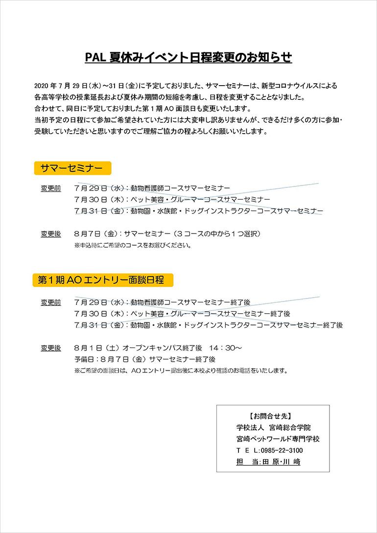 夏休みサマーセミナー・第1期AO面談日 日程変更のお知らせ
