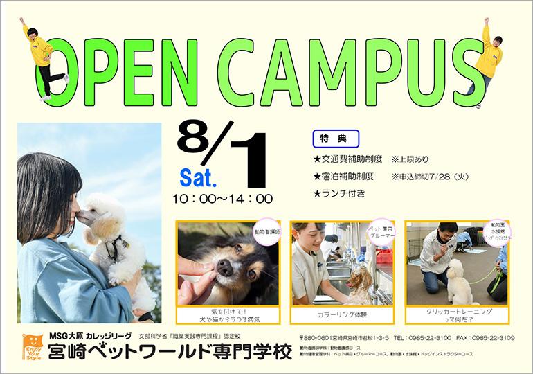 8月1日(土)オープンキャンパス申込受付終了のお知らせ
