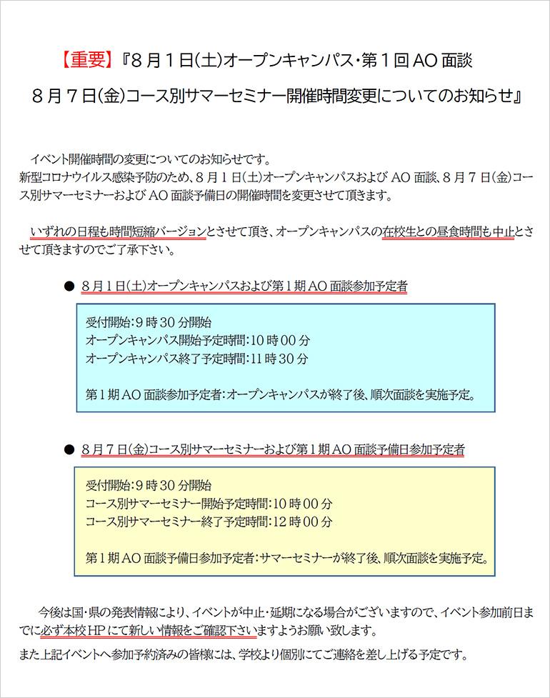 【重要】8/1(土)オープンキャンパス・第1回AO面談 8/7(金)コース別サマーセミナー開催時間変更について