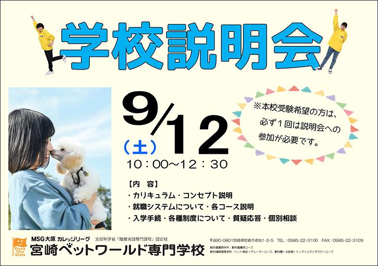9/12(土)学校説明会のご案内