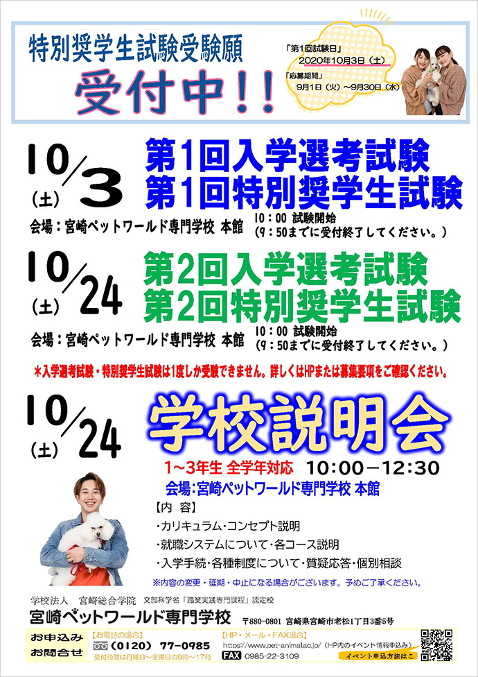 10月イベント開催予定のご案内