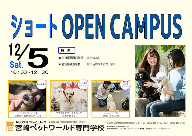 12月5日(土)オープンキャンパスのご案内