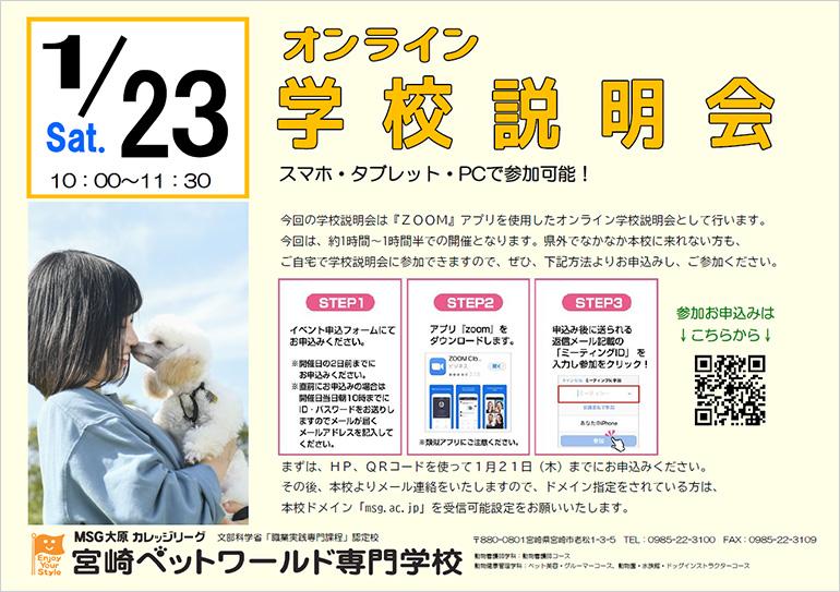1/23(土)オンライン学校説明会開催のお知らせ