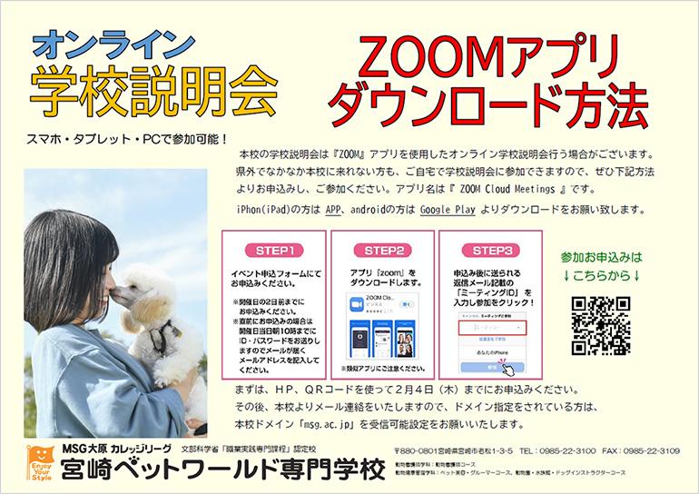 ZOOMによるオンライン学校説明会参加方法