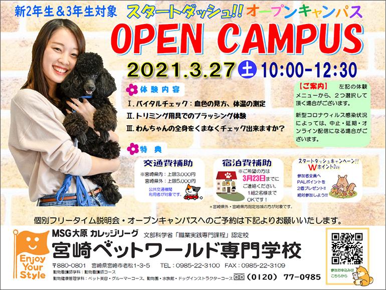 3月27日(土)オープンキャンパスのご案内