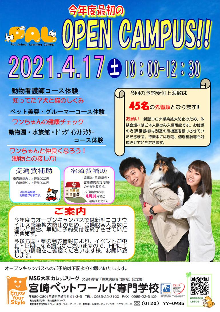 4/17(土)オープンキャンパス(参加者数限定)を開催予定!