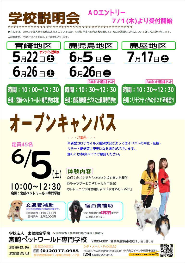 宮崎・鹿児島・鹿屋エリア 6月度イベント開催案内