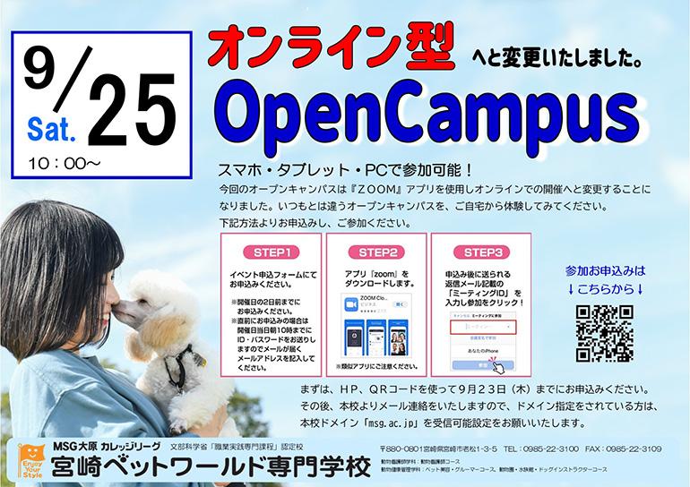 9月25日(土)オンラインオープンキャンパスへ変更いたしました。